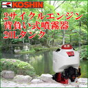 背負式エンジン噴霧器 20L スタート名人 ES-20C 背負式動力噴霧器 カスケード 工進 コーシン KOSHIN エンジン式噴霧器 エンジン 動噴 家庭菜園 噴霧 02P03Dec16
