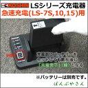 【急速充電用 充電器】工進 LSシリーズ 噴霧器リチウムバッテリー別売045708305 背負い式 充電式