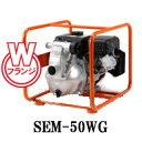 スタート名人 4サイクルエンジンポンプ(三菱) SEM-50WG 渇水時の水やりに 工進 コーシン KOSHIN 02P01Oct16