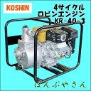 工進 KR-40-3 清水用 エンジンポンプ渇水時の水やりに コーシン KOSHIN 02P03Dec16