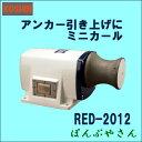 工進 RED-2012 ミニカール チタンボロン 巻上げロール アンカーウインチ コーシン KOSHIN 02P01Oct16