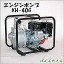 工進 KH-40G エンジンポンプ 渇水時の水やりに コーシン KOSHIN KH40G 02P01Oct16