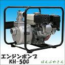工進 KH-50G エンジンポンプ 渇水時の水やりに コーシン KOSHIN KH50G 02P03Dec16
