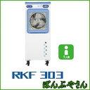 RKF303 気化式冷風機 スポットエアコン スポットクーラー 静岡製機 02P03Dec16