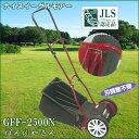 ナイスファインモアー GFF-2500N刃調整不要 手動式芝刈り機芝刈り機 手動 国産 日本