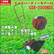 【新型】ナイスバーディーモアー GSB-2000NDX刃調整不要 キャッチャー脱落防止 刈り高さ調整 ワンタッチ 手動式芝刈り機芝刈り機 手動 KINBOS GSB2000NDX 02P29Jul16