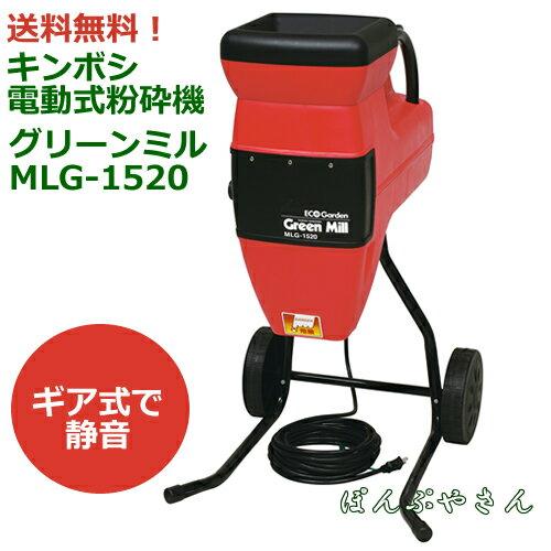 キンボシ 粉砕機 グリーンミル Quiet2  電動 枝 粉砕 MLG-1520 せん定 処理 粉砕 電動式  MLG1520 シュレッダー シュレッター ギア式 ギヤ式 回転 剪定 庭木を粉砕 02P05Nov16