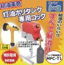 灯油タンク ポリタンク ポリ容器 樹脂容器用蛇口コック コッくん トーユ MPC-T1 ペールコック 02P03Dec16