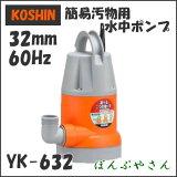 工進 簡易汚物用 水中ポンプ YK-63260Hz 60サイクル yk632 コーシン koshin 60ヘルツ 02P03Dec16