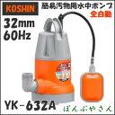 工進 簡易汚物用 全自動 水中ポンプ YK-632A自動停止 60Hz 60サイクル yk632a コーシン koshin 60ヘルツ