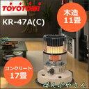 レトロで可愛いトヨトミ石油ストーブKR-47A(C) ラウン...