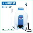 人力噴霧機 MHD15P縦型2頭口 除草ノズル付15L タンク 丸山製作所 02P03Dec16