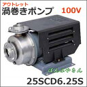 アウトレット ステンレス製 渦巻きポンプ 25SCD6.25S 100V エバラ 荏原製作所 ポンプ 陸上 60HZ 02P01Oct16