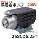アウトレット ステンレス製 渦巻きポンプ 25SCD6.25T 200V エバラ 荏原製作所 ポンプ 陸上 60HZ 02P01Oct16