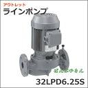 循環ポンプ  ラインポンプ 32LPD6.25S 西日本 60Hz エバラ 荏原製作所 エバラポンプ 02P01Oct16