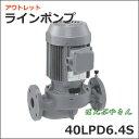 アウトレット 循環ポンプ  ラインポンプ 40LPD6.4S 西日本 60Hz エバラ 荏原製作所 防滴保護形 単相100V 02P03Dec16