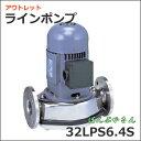 ステンレス製 循環ポンプ  ラインポンプ 32LPS6.4S 西日本 60Hz エバラ 荏原製作所 エバラポンプ 02P01Oct16