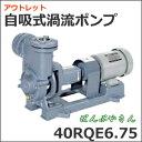 アウトレット エバラポンプ 自吸式 渦流ポンプ 40RQE6.75 荏原 テクノサーブ 渦巻きポンプ 02P01Oct16