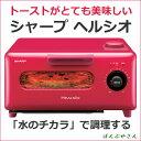 【即納】【AX-H1-R AXH1】シャープ ヘルシオ グリエ レッド 赤 ウォーターオーブン オーブンレンジ オーブントースター 02P03Dec16