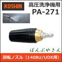 工進 JCE1408U UDX用 回転ノズルPA271 PA-271 高圧洗浄機用パーツエンジン式 洗浄機 部品1408 コーシン 02P03Dec16