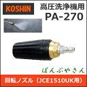 工進 JCE1510UK用 回転ノズルPA270 PA-270 高圧洗浄機用パーツエンジン式 洗浄機 部品1510 コーシン
