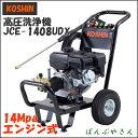 工進 エンジン式 高圧洗浄機 JCE-1408UDX 頑固な泥 落としに最適 14Mpa 8L 4サイクル エンジン 洗浄器 コーシン KOSHIN JCE1408UDX エンジン式高圧洗浄機  高圧力洗浄 02P03Dec16