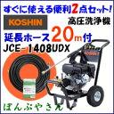 高圧洗浄機(延長ホース20m付)工進 エンジン式 JCE-1408UDX 頑固な泥 落としに最適 14Mpa 8L 4サイクル エンジン 洗浄器 コーシン KOSHIN JCE1408UDX エンジン式高圧洗浄機  高圧力洗浄 02P03Dec16