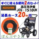 高圧洗浄機(延長ホース20m付)工進 エンジン式 JCE-1510UK 頑固な泥 落としに最適 15Mpa 10L 4サイクル エンジン 洗浄器 コーシン KOSHIN JCE1510UK エンジン式高圧洗浄機  高圧力洗浄