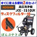 高圧洗浄機 ディスクフィルター付 工進 エンジン式 JCE-1510UK 頑固な泥 落としに最適 15Mpa 10L 4サイクル エンジン 洗浄器 コーシン KOSHIN JCE1510UK エンジン式高圧洗浄機 高圧力洗浄