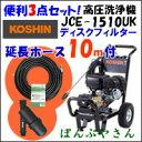 高圧洗浄機 ディスクフィルター 延長ホース10m付 工進 エンジン式 JCE-1510UK 頑固な泥 落としに最適 15Mpa 10L 4サイクル エンジン 洗浄器 コーシン KOSHIN JCE1510UK