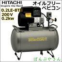 オイルレス エアコンプレッサ 0.2LE-8TB タンク容量12L 三相200V 50/60Hz共通 最高使用圧力0.8MPaオイルフリー 無給油式 圧縮空気 HITATI 日立 静音 ベビコン