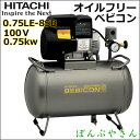 オイルレス エアコンプレッサ 0.75LE-8SB タンク容量30L 単相100V 50/60Hz共通 最高使用圧力0.8MPaオイルフリー 無給油式 圧縮空気 HITATI 日立 静音 ベビコン