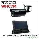 防犯カメラ WHC7M マスプロモニター&ワイヤレスHDカメラビデオカメラ 人感センサーSDカードレコーダー搭載