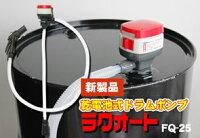 【工進】FQ-25電池式ドラムポンプ