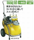 [free shipping] garden spray yeah electric expression spray MS-252RT25