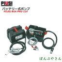 PRO12V PIUSI PIUSIBOX F0023101B バッテリー式ハンディポンプ(軽油 灯油用)