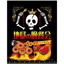 【激辛 スナック】地獄の晩餐会(ハバネロ 辛い コーンスナック お菓子)