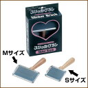 オカノソフトスリッカーブラシ Sサイズ(小)お手入れ用品/5000円以上で送料無料/