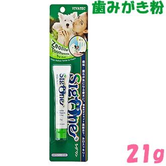 Cygwin /SigOne zeolitehamigaki /VI加值稅EC / 狗 / 5000 日元或更多在它的 / / 狗牙膏粉 / 狗牙膏粉 / 寵物牙膏粉 / 牙膏 / 牙齒菌斑 / 牙垢和牙蛀蝕預防和