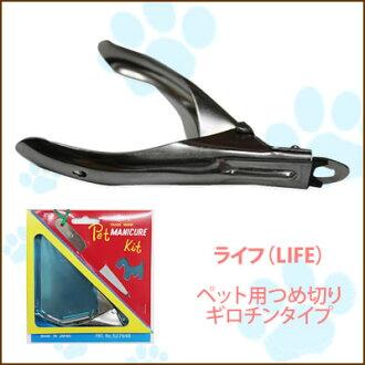 生活 (生活) 寵物指甲刀 (小-為中型犬) / 藤田 & 有限公司 / / m / / 超過 5000 日元 / / 狗指甲鉗 / 寵物指甲鉗和第一隻寵物 / 斷頭臺指甲鉗。