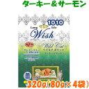 ロングライフ ウイッシュ ワイルドキャット ターキー&サーモン 320g(80g×4袋) 5000円以上で送料無料 犬 フード