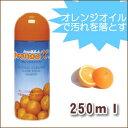 オレンジX 250ml/株式会社オレンジクオリティ//5000円以上で送料無料/