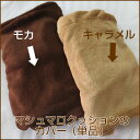 A marshmallow cushion cover Mocha caramel (good to a marshmallow cushion bed of our store sale) [one piece of article] [free shipping in 3,000 yen or more] 10P23may13 [tomorrow easy correspondence]
