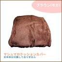 マシュマロクッションカバー ブラウン(モカ)(当店販売のマシュマロクッションベッドにぴったり)/単品//5000円以上で送料無料/あす楽対応/