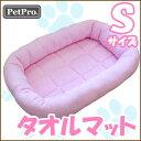 ペットプロ タオルマット S ピンク/5000円以上で送料無...
