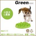 犬猫用食器 グリーンフィーダー(Green)ミニ /小型犬にジャスト/5000円以上で送料無料/