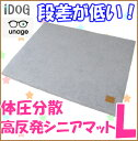iDog アンエイジ 体圧分散 高反発 洗えるシニアマット ファブリック L/送料無料/犬 ベッド/犬 介護/犬 マット/