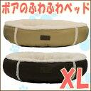ラウンドベッド-44 XL /大阪杉本/送料無料/あす楽対応/犬 ベッド/犬用 クッション/