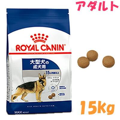 ロイヤルカナン マキシアダルト 15kg(お一人様5個まで)/送料無料//犬 フード/成犬用/
