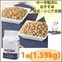 ナチュラルハーベスト/ベーシックフォーミュラ/メンテナンススモール/フレッシュラム/1.59kg×1袋/ポイント10倍/Natural Harvest//送料無...